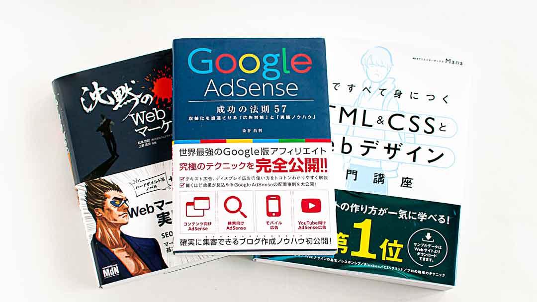 ブログづくりに役に立つ書籍